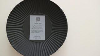 波佐見焼しのぎ皿の画像