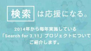 Yahoo!JAPAN3.11復興支援の画像