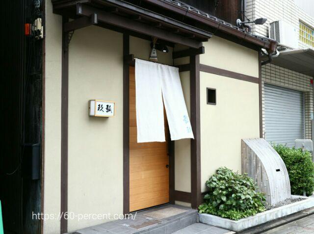 京都の弧玖の外観の画像