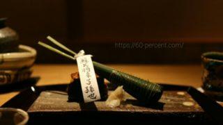 京都の弧玖の料理の画像