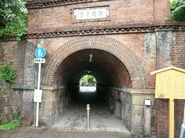 蹴上インクラインのトンネルの画像