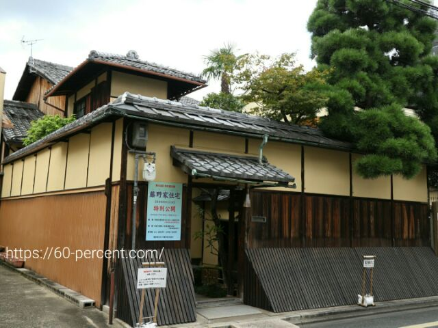 京町屋・藤野家住宅の外観の画像
