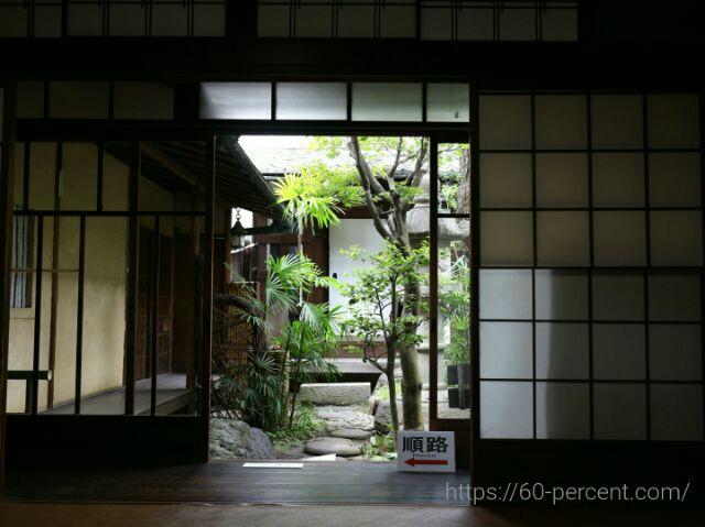 京町屋・藤野家住宅の中庭の画像