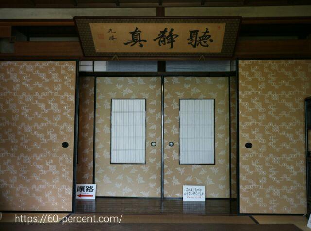 京町屋・藤野家住宅の2階部屋の画像