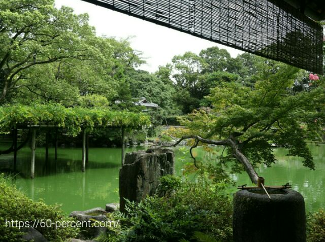 旧九條家庭園(拾翠亭)庭園の画像