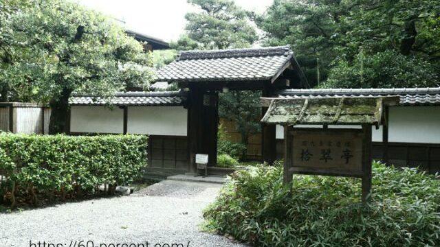 旧九條家庭園(拾翠亭)の入口の画像