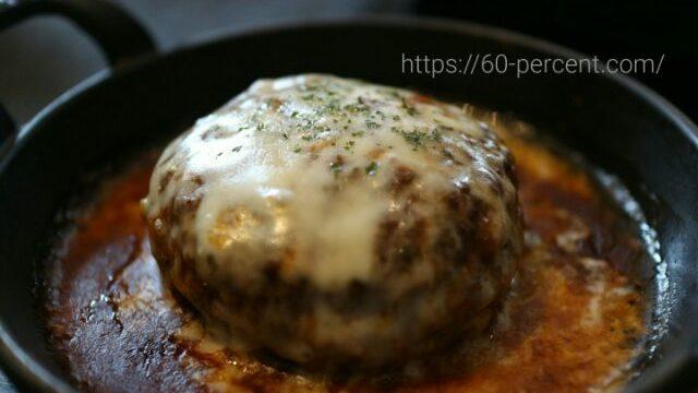 トラスティ凛庭のチーズハンバーグの画像