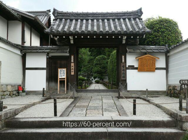 芬陀院の門構えの画像