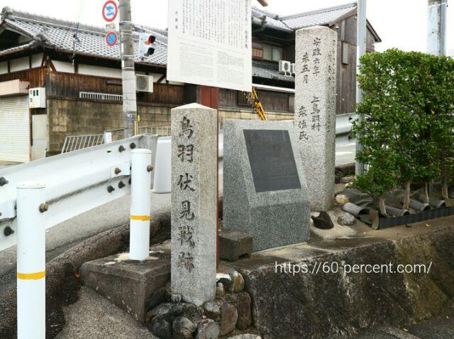 鳥羽伏見戦跡の石碑の画像