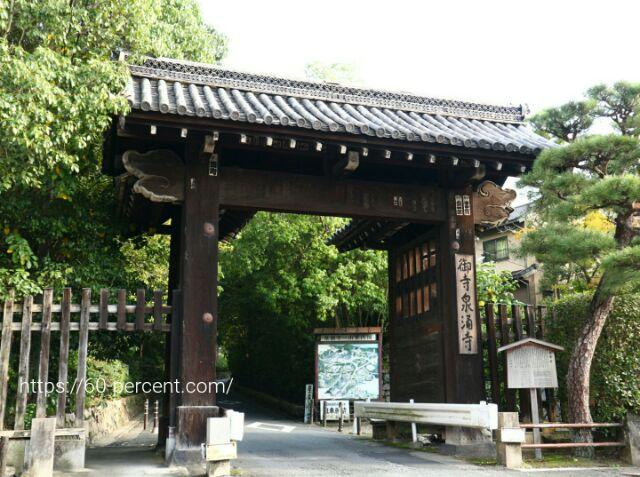 御寺泉涌寺の門の画像