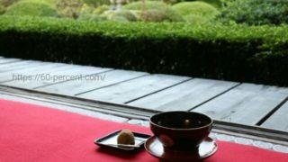 雲龍院で頂くお抹茶とお菓子の画像