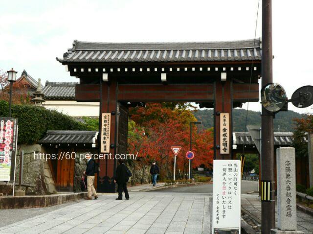 金戒光明寺の表門の画像