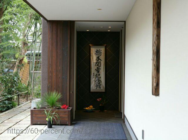 白沙村荘・橋本関雪記念館入口の画像
