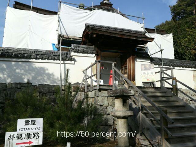 高台寺の霊屋おたまやの画像