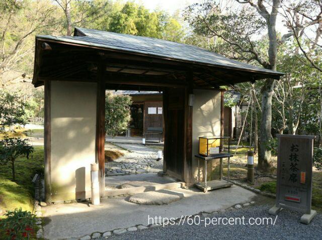 高台寺の雲居庵の入口の画像