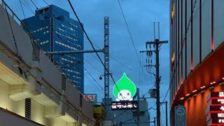 大阪モデルの達成基準を知らせる緑のぴちょんくんの画像