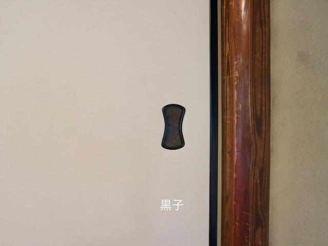 旧三井家下鴨別邸のふすまの取っ手の画像