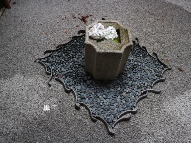 旧三井家下鴨別邸の手水鉢の画像