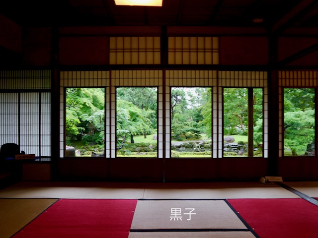 旧三井家下鴨別邸の額縁庭園の画像