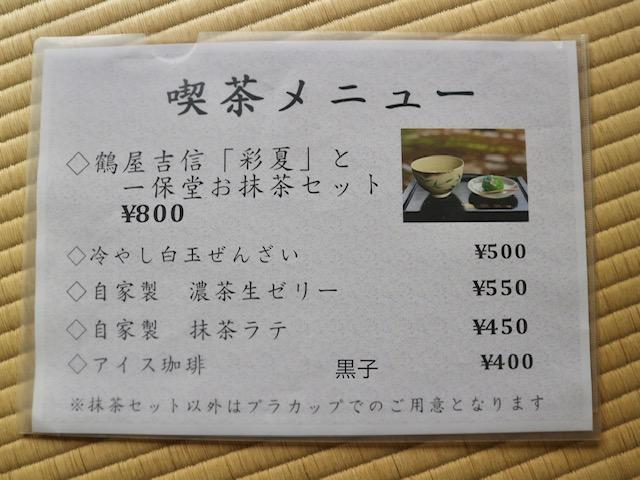 旧三井家下鴨別邸の喫茶メニューの画像