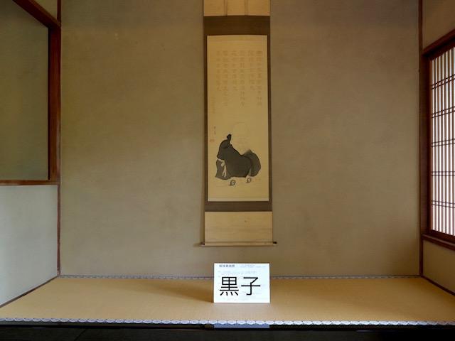 旧三井家下鴨別邸の掛け軸の画像