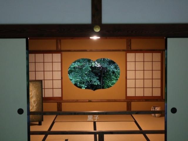 地蔵院(竹の寺)のハート形の窓の画像