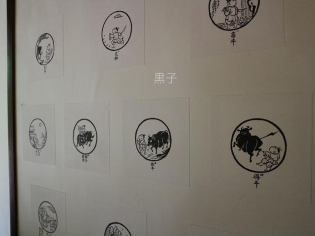 地蔵院(竹の寺)の十牛図の画像