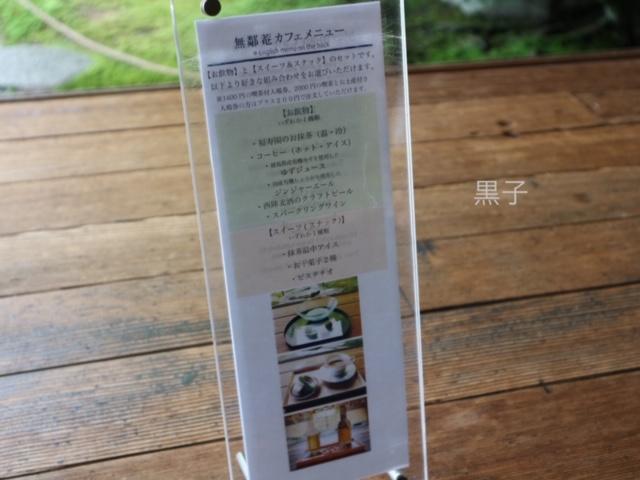 無鄰菴カフェメニュー夏の画像
