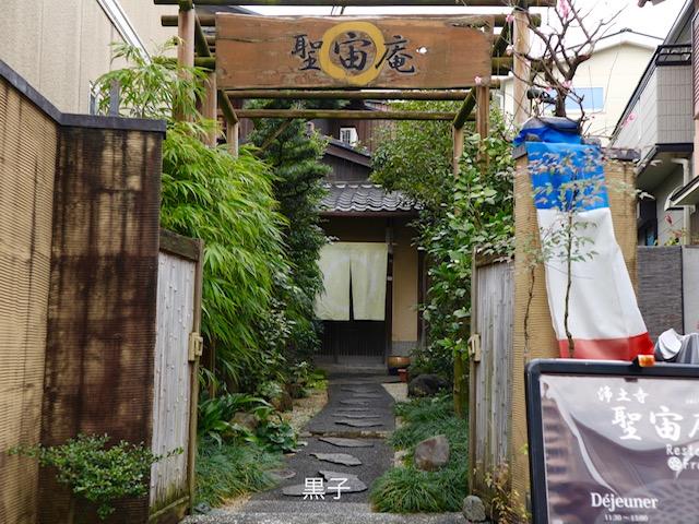 銀閣寺ランチ・聖宙庵の外観画像