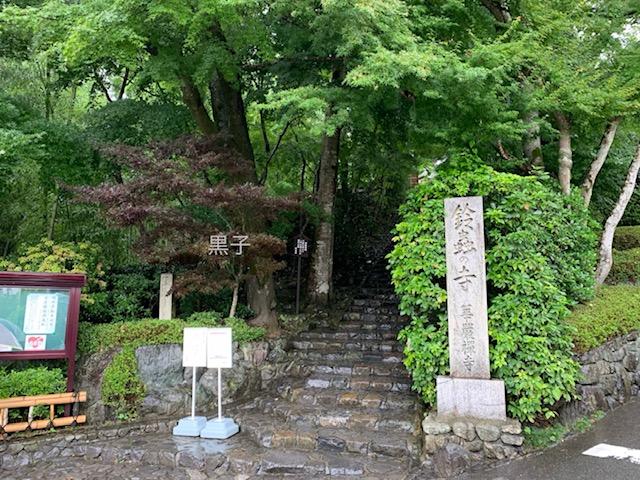 鈴虫寺の入り口の画像
