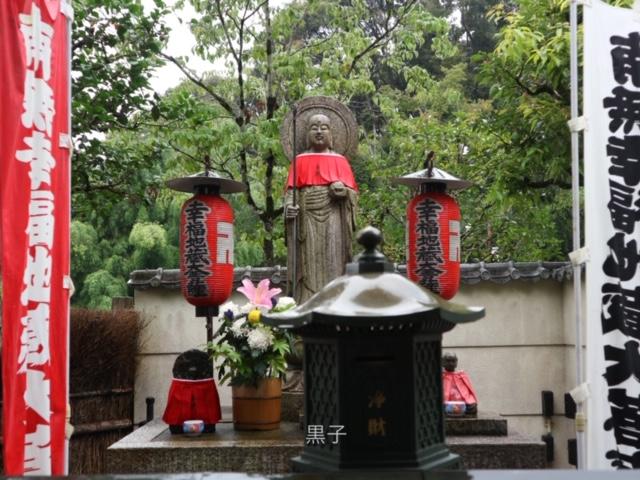 鈴虫寺の幸福地蔵の画像