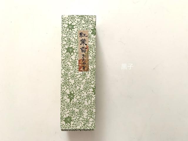 紅葉香あおやぎのお香の画像