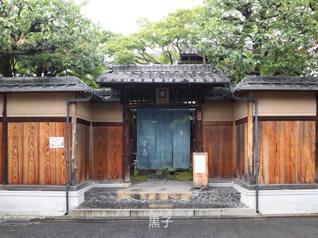 茶寮 宝泉の入り口の画像