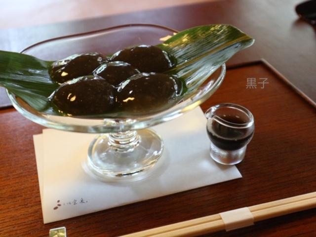 茶寮 宝泉のわらび餅の画像