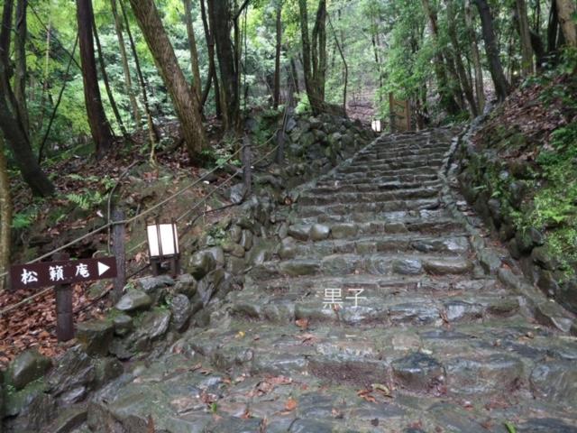 松籟庵までの石段の画像