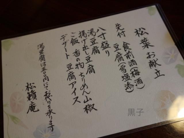 松籟庵のメニューの画像