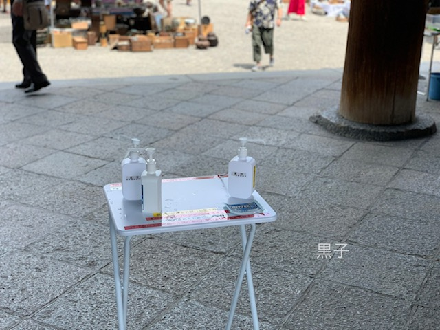 東寺がらくた市に置かれていた消毒液の画像
