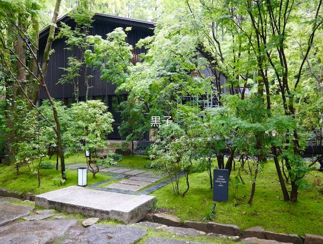 アマン京都のリビングパビリオンの外観画像