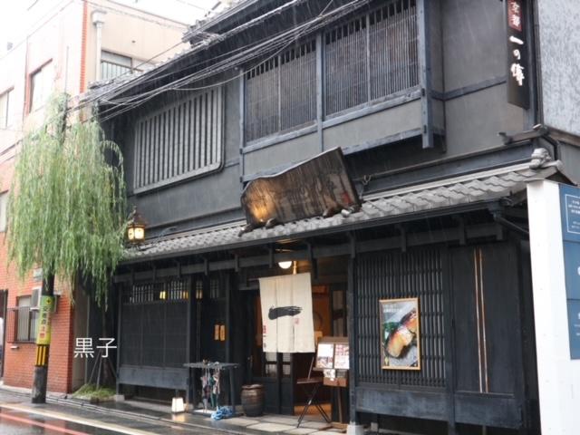 京都烏丸にある一の傳の外観画像