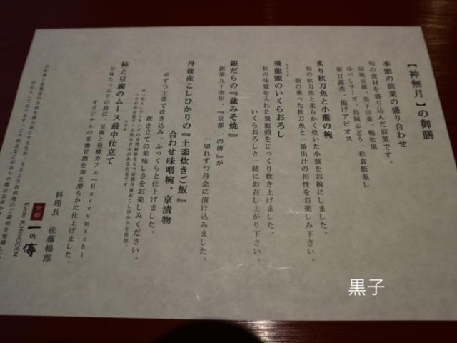 京都烏丸にある一の傳のメニュー画像