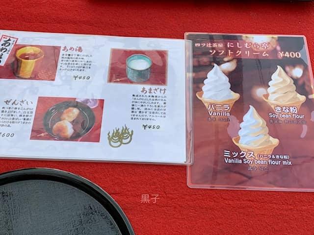 伏見稲荷大社の茶店のメニュー画像
