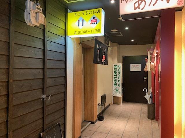 北新地の餃子店「11点」の外観の画像