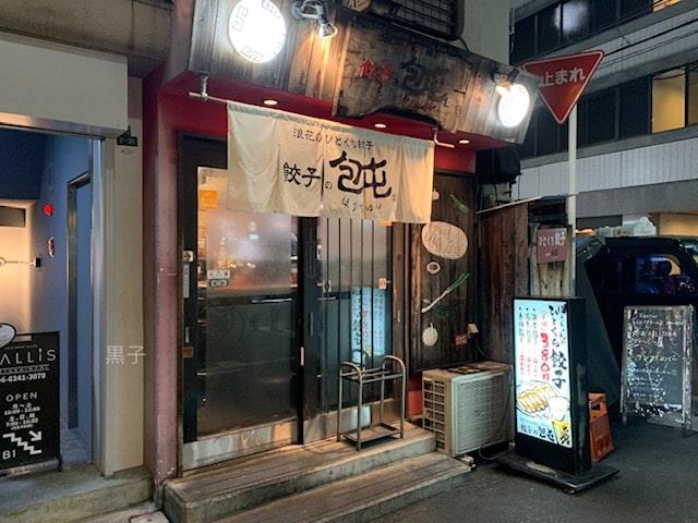 北新地の餃子店「包屯」の外観の画像