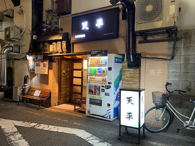 北新地の餃子店「天平」の外観の画像