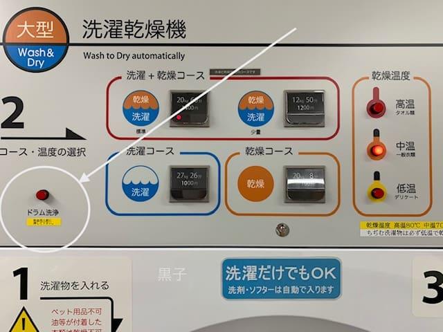 コインランドリーのボタンの画像