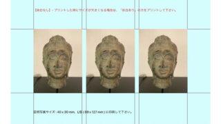 証明写真アプリ設定画面の画像