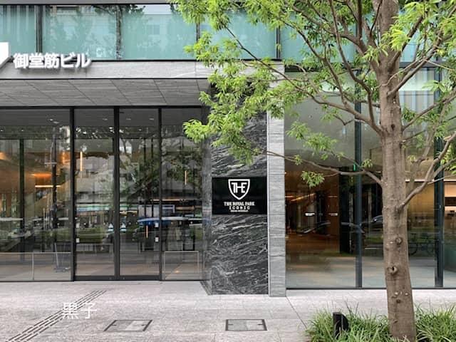 ザロイヤルパークホテルアイコニック大阪御堂筋の外観の画像